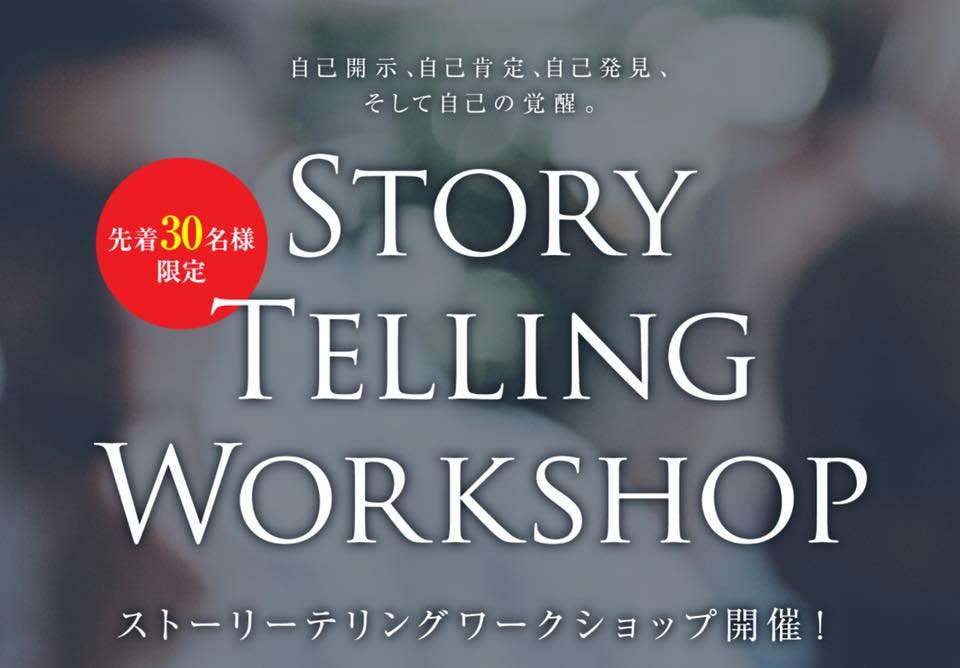 STORY Telling Workshop自己開示、自己肯定、自己発見、そして自己の覚醒